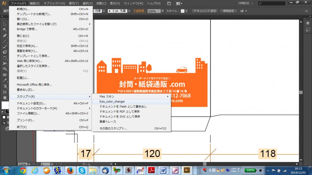 ファイル→スクリプト