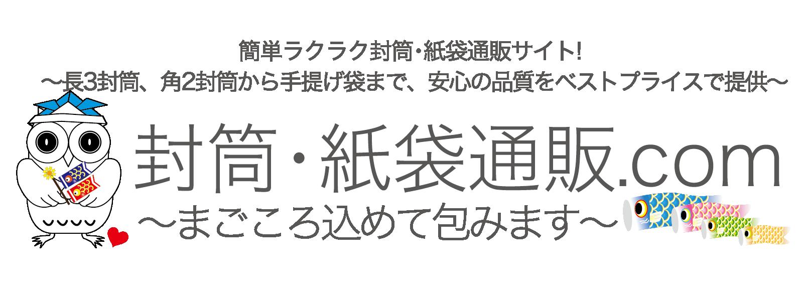 封筒・紙袋通販.comロゴ